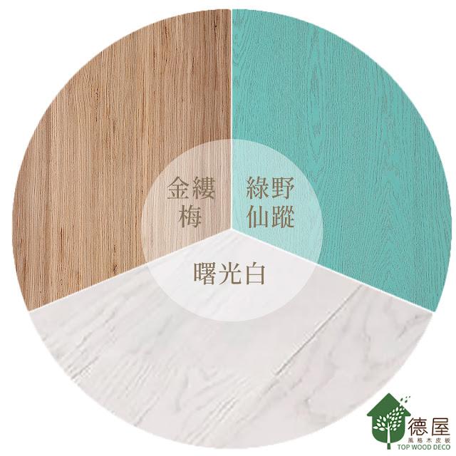德屋產品|色彩與空間的調色盤