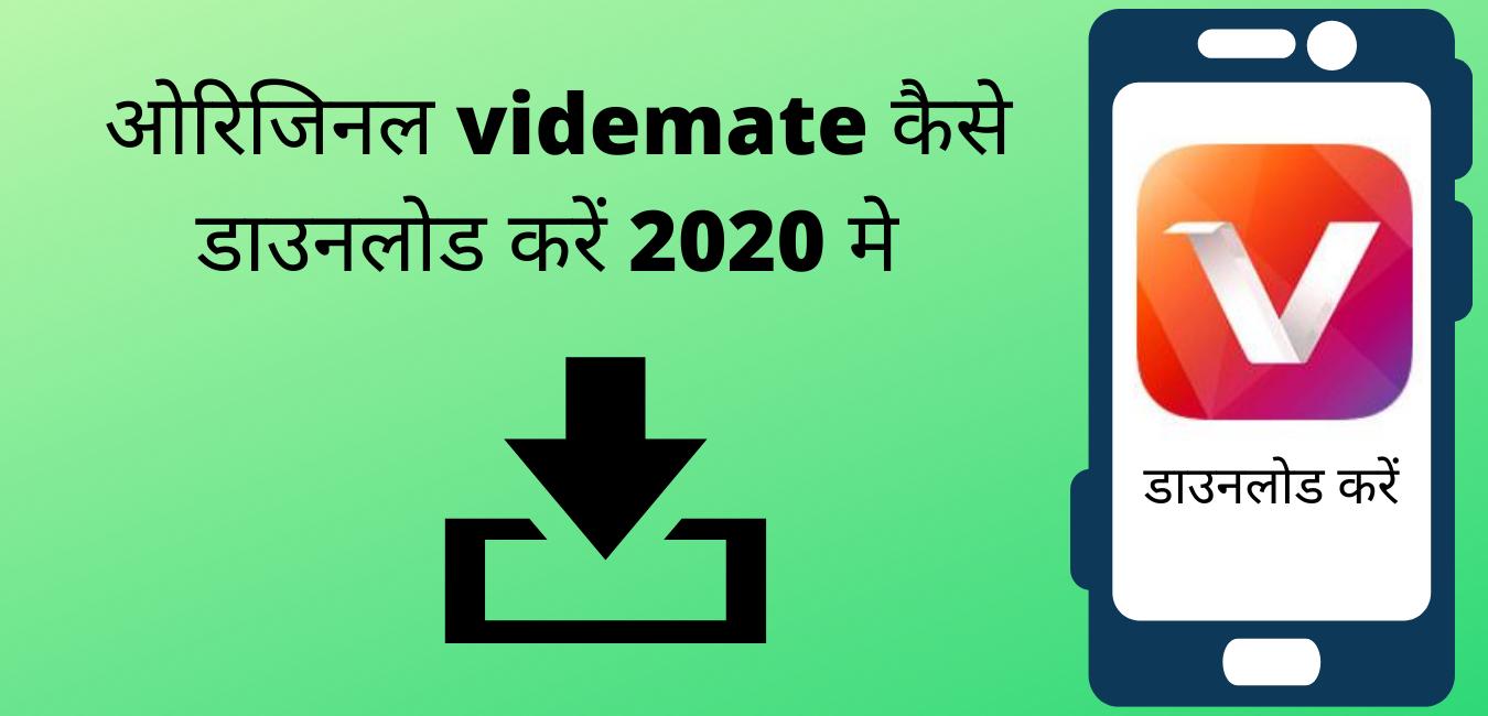 ओरिजिनल videmate कैसे डाउनलोड करें
