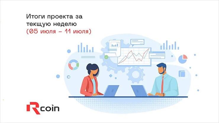 Итоги недели от Rcoin