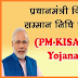 PM Kisan Samman Nidhi Check Latest Beneficiaries List  @pmkisan.gov.in
