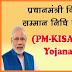 PM Kisan Samman Nidhi Check Latest Beneficiaries List  @pmkisan.gov.in