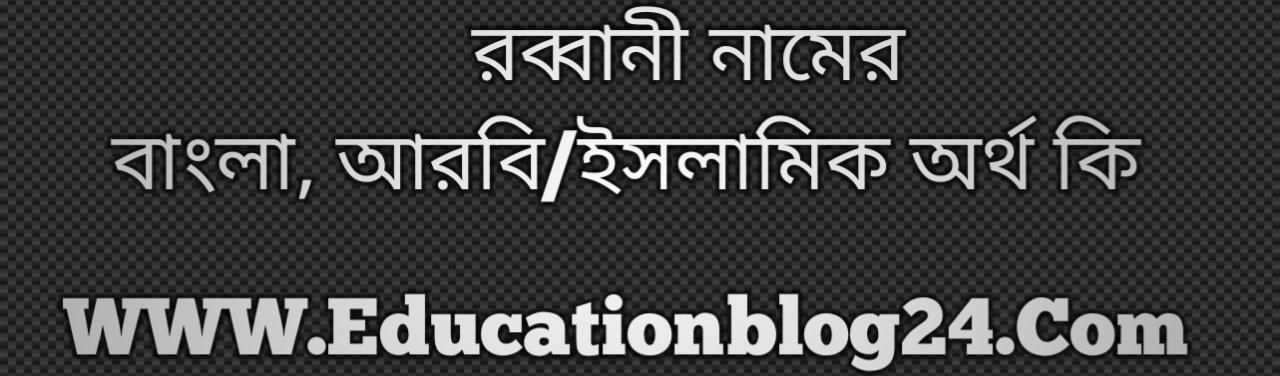 Rabbani name meaning in Bengali, রব্বানী নামের অর্থ কি, রব্বানী নামের বাংলা অর্থ কি, রব্বানী নামের ইসলামিক অর্থ কি, রব্বানী কি ইসলামিক /আরবি নাম