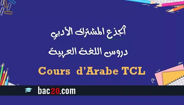 دروس اللغة العربية للجذع المشترك الأدبي