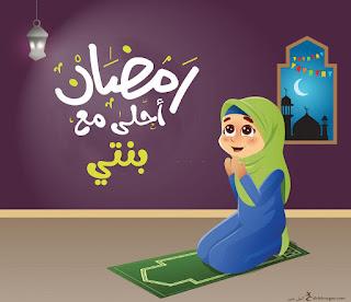 رمضان احلى مع بنتي