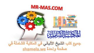 جميع كتب الشيخ الألباني في المكتبة الشاملة في صفحة واحدة shamela.ws.