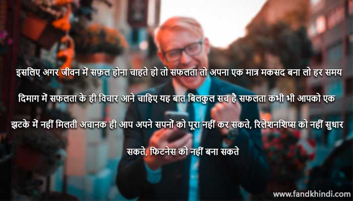 Hindi Quotes On Life With Images Motivational Pictures For Success In Hindi Download