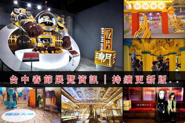 DSC07715 - 台中春節展覽資訊大彙整│持續更新版...