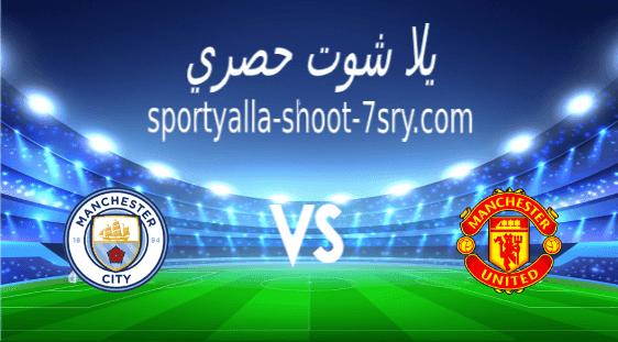مشاهدة مباراة مانشستر سيتي ومانشستر يونايتد بث مباشر اليوم 5-1-2021 كأس الرابطة