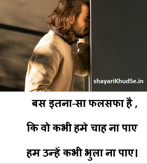 two line shayari images collection, two line shayari with images