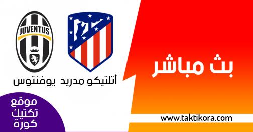 مشاهدة مباراة اتليتكو مدريد ويوفتوس بث مباشر في دوري أبطال أوروبا