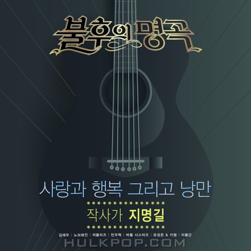 Various Artists – Immortal Song (Singing The Legend – 작사가 지명길 편)