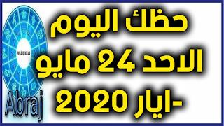 حظك اليوم الاحد 24 مايو-ايار 2020