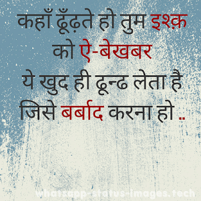 Sad Status In Hindi For Life Best Sad Status In Hindi