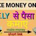Adf.ly से पैसे कैसे कमाये जाने step by step हिंदी में | make money on Short url website