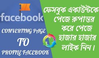ফেসবুক একাউন্ট পেজে রুপান্তর - Converting Page to profile Facebook