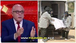(بالفيديو) وزير الصحة فوزي المهدي : الميت بكورونا ما عادش يكح Donc ماعادش يعدي !!