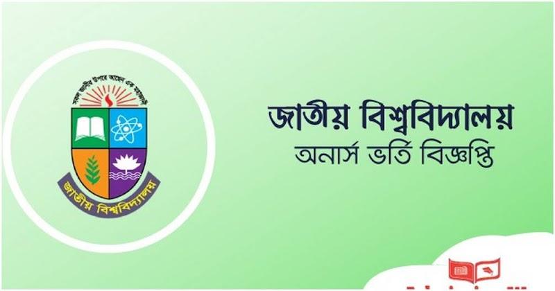 অনার্স ভর্তি বিজ্ঞপ্তি ২০২১- ২২ | Honours Admission 2021-22