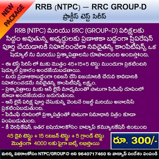 RRB PRACTICE TEST SERIES