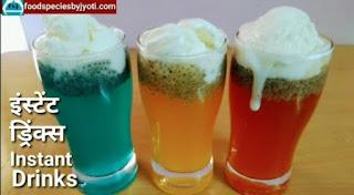 instant summer drinks