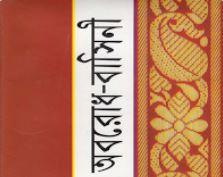 অবরোধ বাসিনী - বেগম রোকেয়া সাখাওয়াত হোসেন।