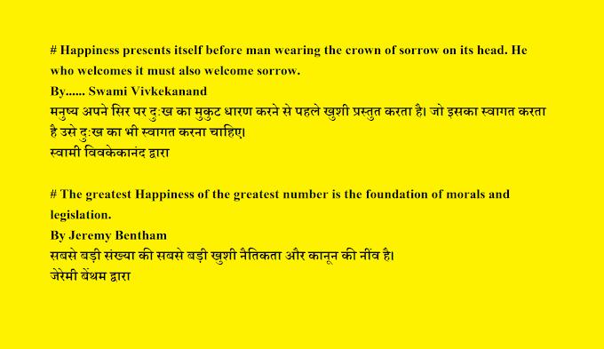 Quote | By Swami Vivekananda And Jeremy Bentham (हिंदी में भी)