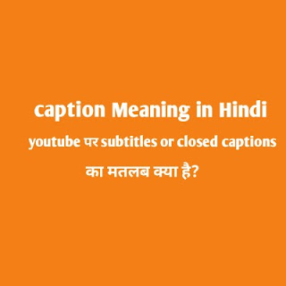 caption meaning in Hindi