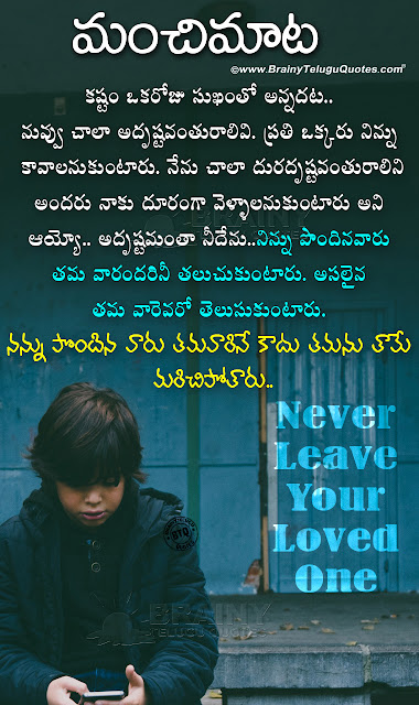 whats app sharing true inspirational words, true messages on life in telugu, younger generation success thoughts