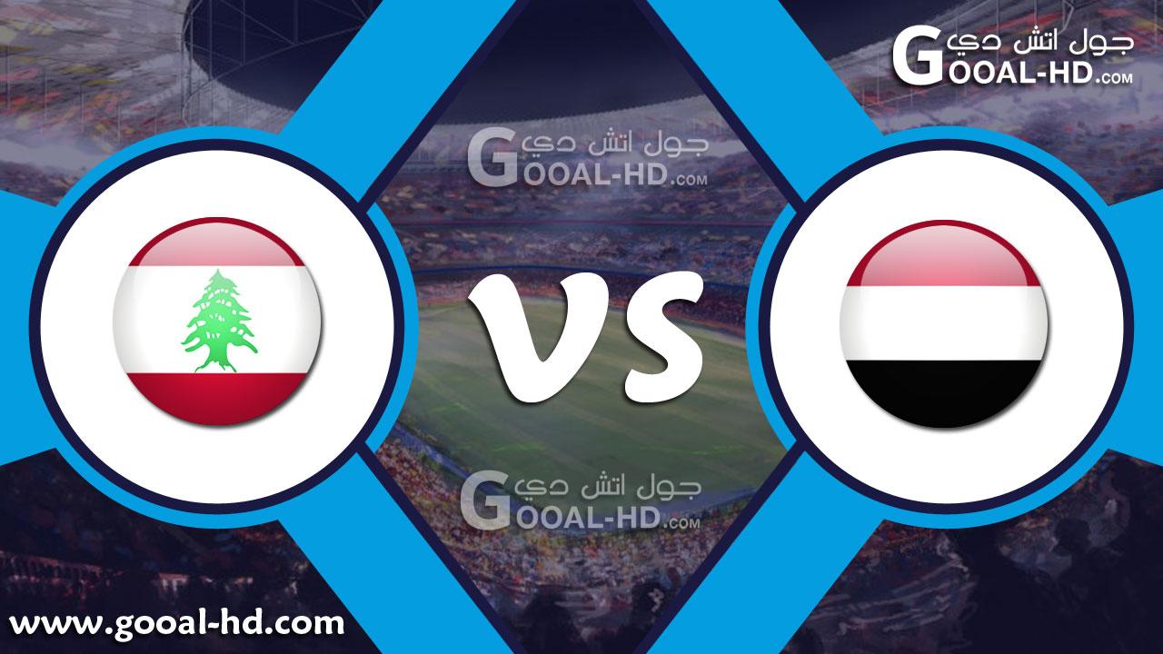يلا شوت مباراة اليمن ولبنان بث مباشر