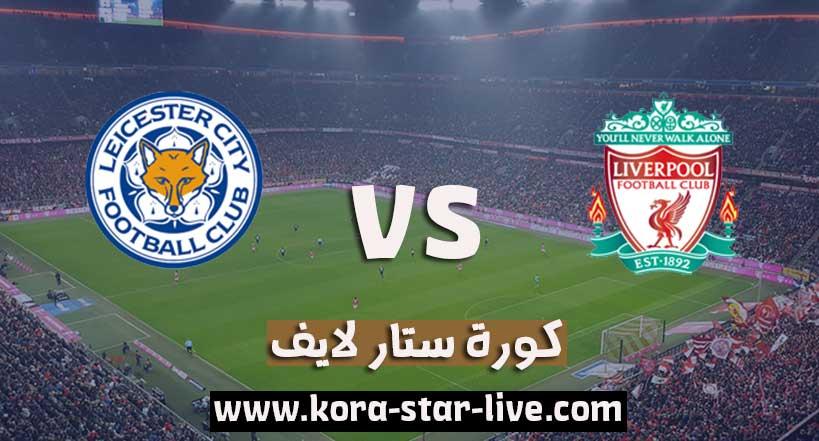 مشاهدة مباراة ليفربول وليستر سيتي بث مباشر رابط كورة ستار 21-11-2020 في الدوري الانجليزي