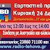 Εορταστικό πρόγραμμα 2017 στο ράδιο Λέχοβο 97,1
