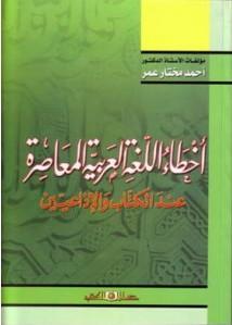 أخطاء اللغة العربية المعاصرة عند الكتاب والإذاعيين - أحمد مختار عمر