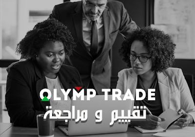 تقييم ومراجعة موقع Olymp Trade