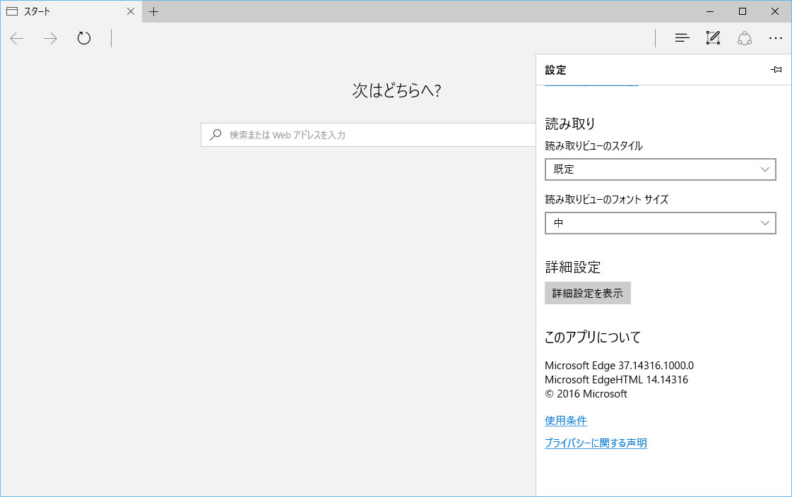【Microsoft Edge】今夏、Flashコンテンツの自動再生を停止