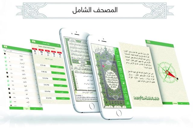 تحميل المصحف الذهبي Golden Quran للاندرويد وللايفون كامل مجانا