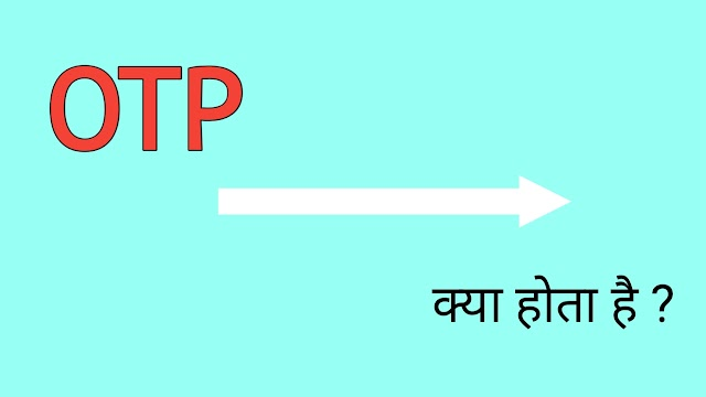 OTP क्या होता है ?