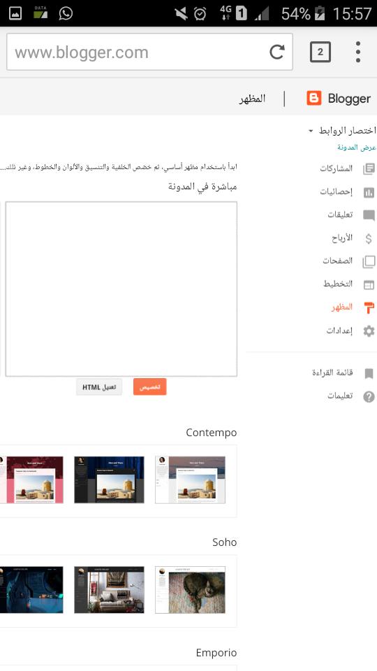 هدية موقع تقني واي للمتابعين افضل قالب اختصار الروابط على منصة بلوجر مجانا