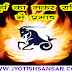 Surya Ka Makar Rashi Me Pravesh Ke Prabhav