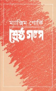 Maxim Gorky Shreshtha Galpo ebook