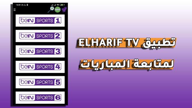 تحميل تطبيق Elharif TV apk الأفضل لمشاهدة القنوات الرياضية المشفرة على أجهزة الأندرويد مجانا