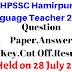 HPSSC Hamirpur Language Teacher Question Paper,Answer Key,Cut Off 2019 ! Held on 28 July 2019 !