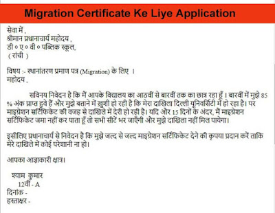 migration certificate application