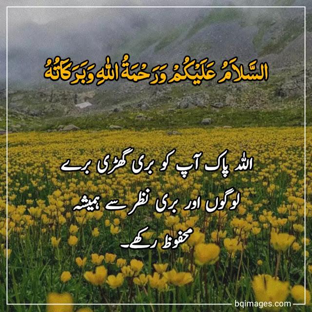 assalamualaikum in urdu with dua