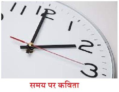 समय पर कविता   Poem On Time In Hindi