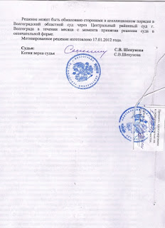 решение волгоградского суда по МММ-2011