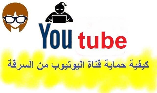 كيفية حماية قناة اليوتيوب من السرقة