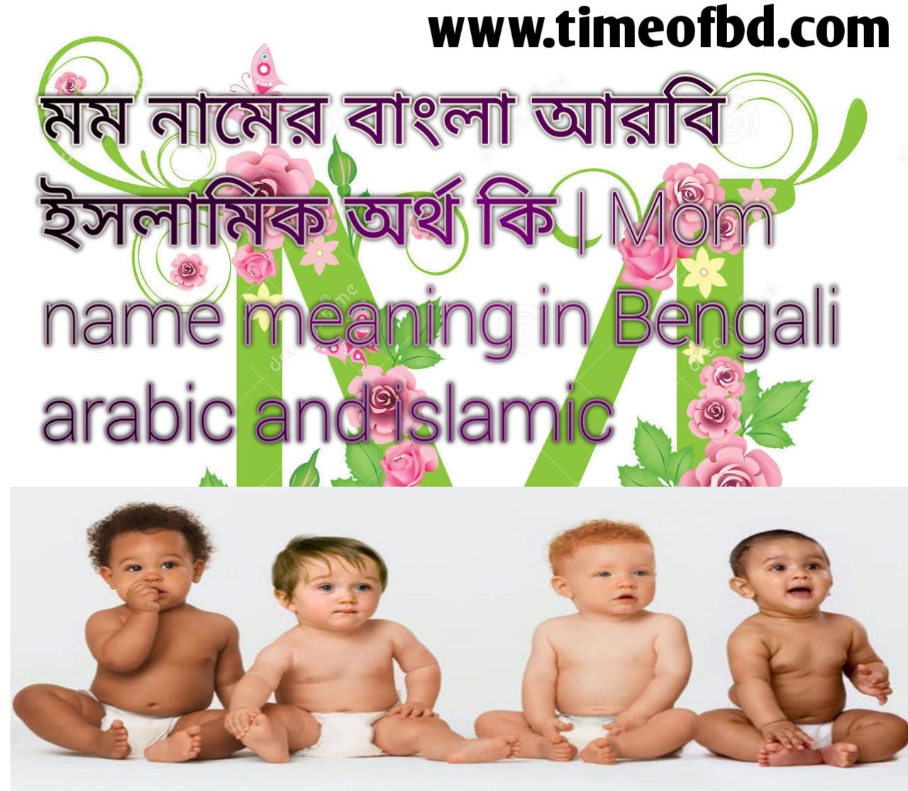মম নামের অর্থ কি, মম নামের বাংলা অর্থ কি, মম নামের ইসলামিক অর্থ কি, Mom name meaning in Bengali, মম কি ইসলামিক নাম,