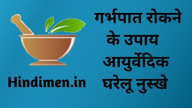 गर्भपात को रोकने के उपाय, मिसकैरेज गर्भपात के बाद घरेलू उपचार आयुर्वेदिक नुस्खे, Ayurvedic homemade tips to stop miscarriage in Hindi