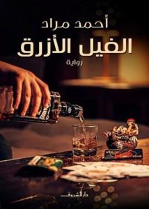رواية،الفيل،الأزرق،أحمد،مراد،تحميل،pdf