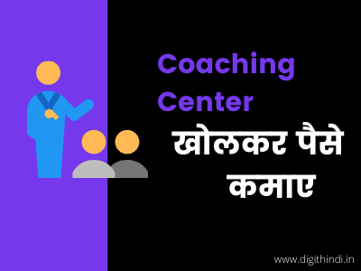 coaching-tuition-business