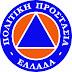 Συνεδρίαση Συντονιστικού Οργάνου Πολιτικής Προστασίας Π.Ε. Φθιώτιδας